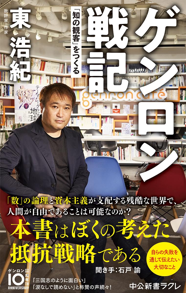 東浩紀『ゲンロン戦記』をつくりながら考えたネットメディアと私の戦い