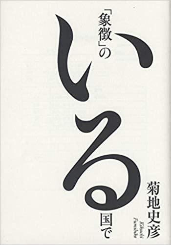 菊地史彦さんの連載が書籍になりました