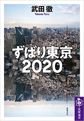 武田徹さんの連載「ずばり東京2020」が書籍になりました