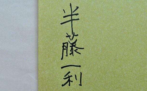 半藤一利さんの「遺言」――記者に語った「歴史から何も学ばぬ日本人」