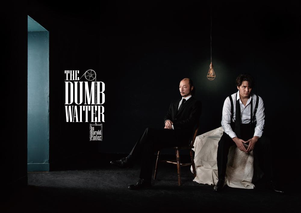 ハロルド・ピンターの不条理劇『ダム・ウェイター』に伊礼彼方と河内大和が挑む