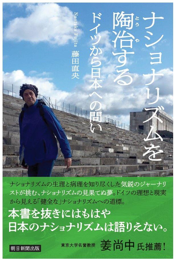 藤田直央・朝日新聞編集委員の連載「ナショナリズム」が本になりました