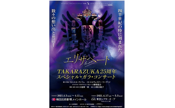 『エリザベート TAKARAZUKA25周年スペシャル・ガラ・コンサート』出演者決定