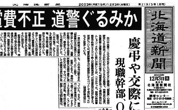 特ダネの記憶 「北海道警『裏金』疑惑」――「抜かれ」からの挽回、読者のために