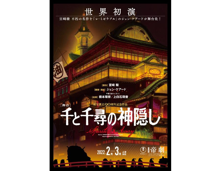 世界初演! 宮﨑駿の不朽の名作『千と千尋の神隠し』の舞台化が決定