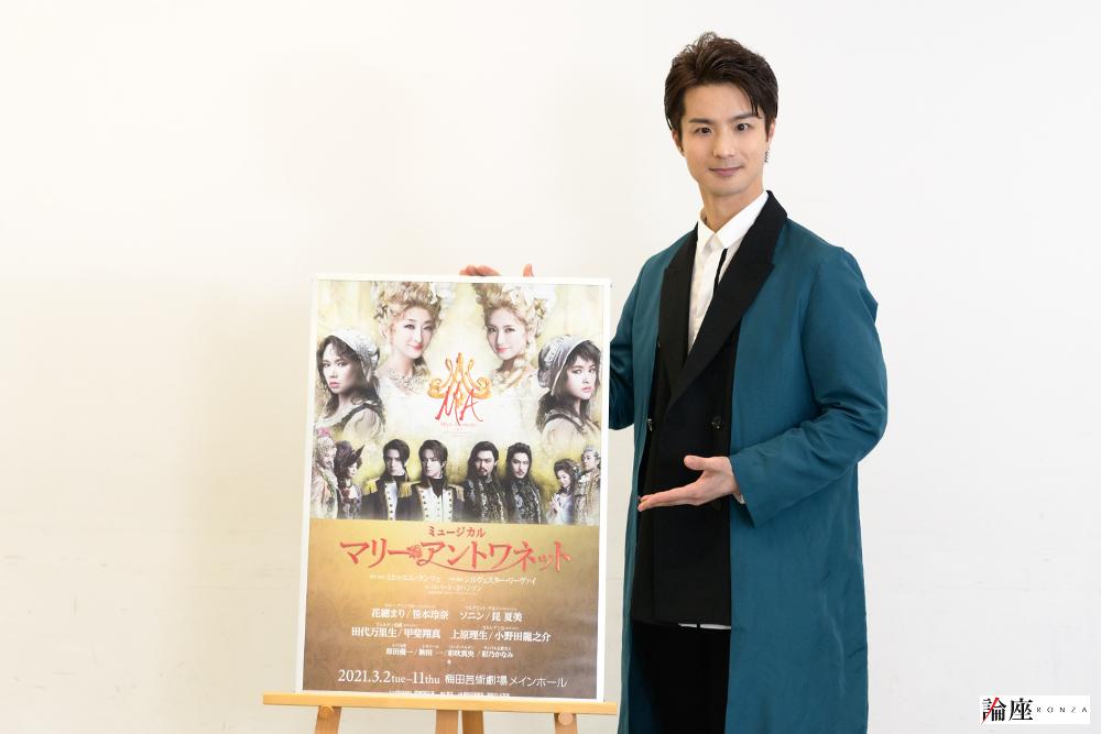 田代万里生取材会レポート、ミュージカル『マリー・アントワネット』大阪公演が開幕!