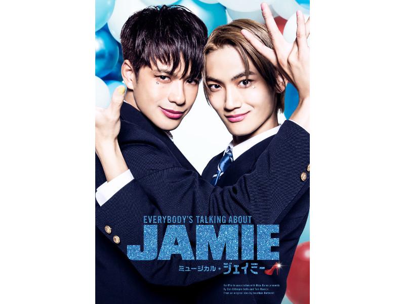 ミュージカル『ジェイミー』の上演が決定!