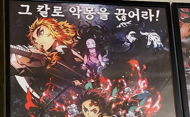 韓国の映画館で『鬼滅の刃』を観ました!