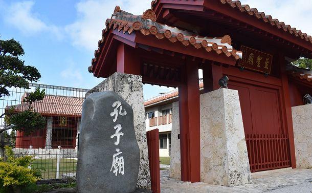 市民と行政のための「孔子廟」違憲判決の読み方