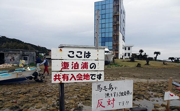 馬毛島アセスで再び露呈する日本の制度欠陥
