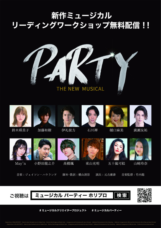 新作ミュージカル『PARTY』、パイロット版を無料公開