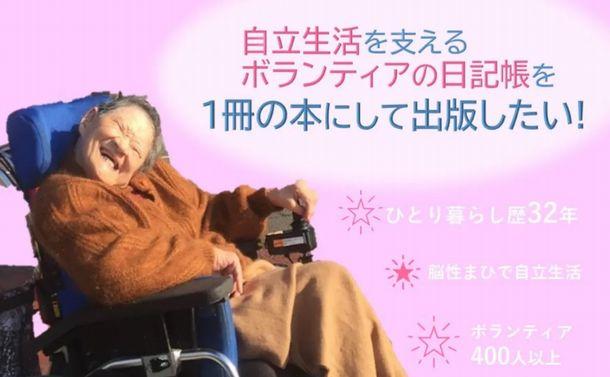 脳性麻痺の箱石充子さんはどのように「自立生活」を手にしたのか