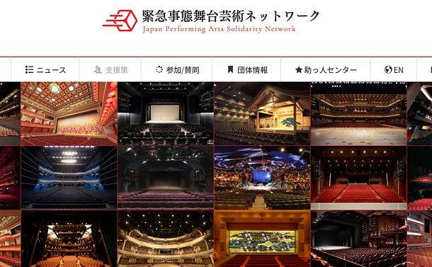 緊急事態宣言、演劇界は東京都の「怠慢」に振り回された
