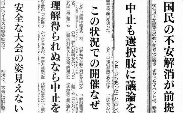 五輪強行に各紙論説の「疑義」「中止」続々〜社論の潮目は変わった