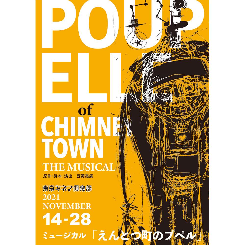 【公演情報】ミュージカル『えんとつ町のプペル』11月に上演決定!