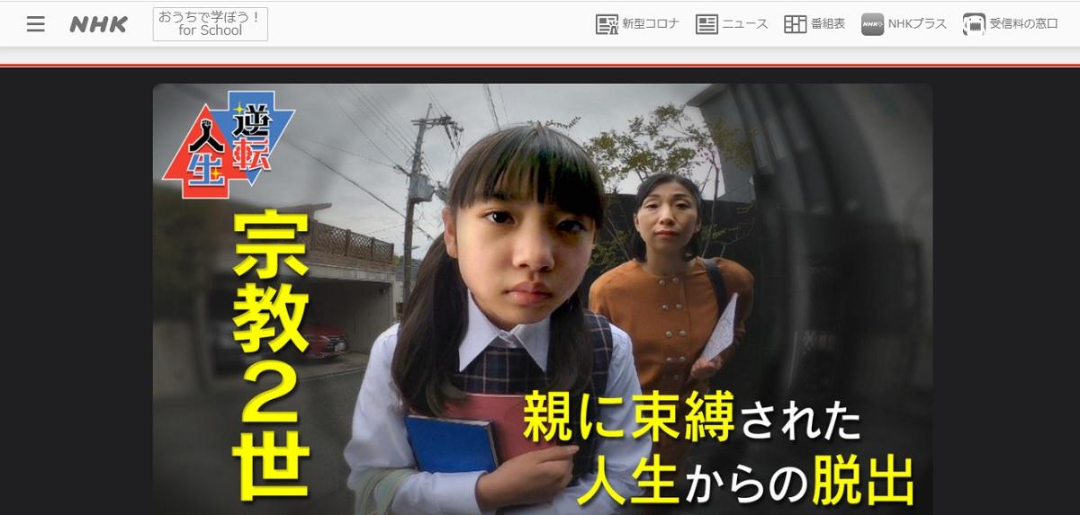 NHKの特集連発で揺れる「カルト2世問題」の行方