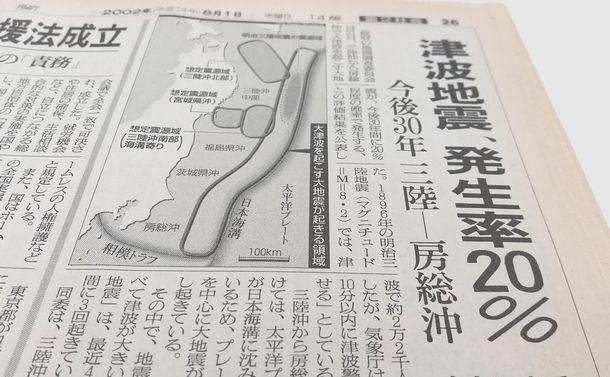 東京電力元社長ら陳述書「14mの津波がくる可能性」を耳にして三者三様