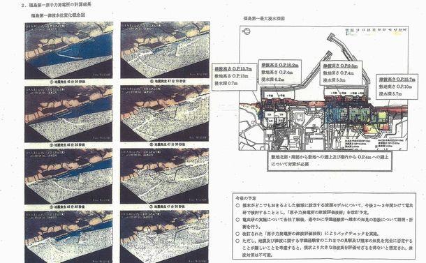 東電元副社長の説明に裁判長「聞いていると国の地震本部はバカみたい」と皮肉