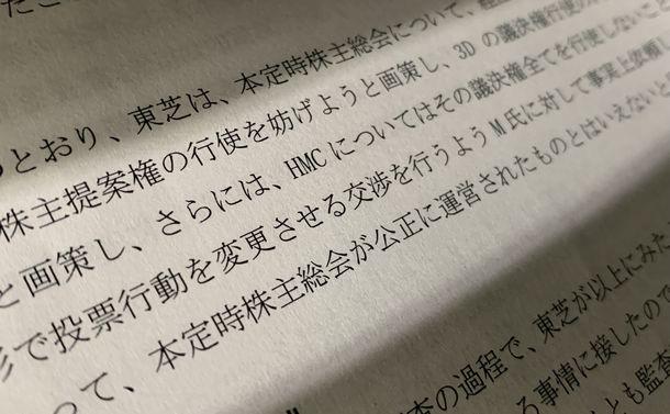 東芝「株主への圧力問題」の調査報告書をめぐる疑問と違和感