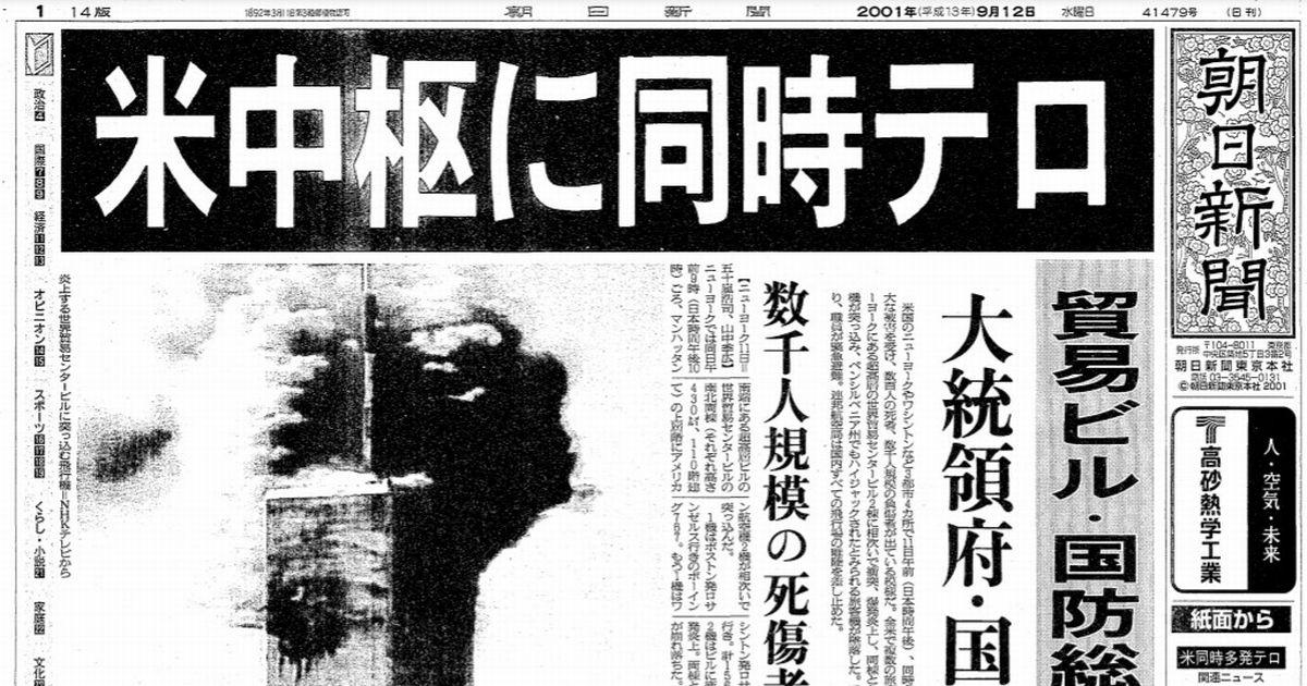 アメリカ同時多発テロで自衛隊初の「戦争支援」 小泉官邸で見た混乱と決断