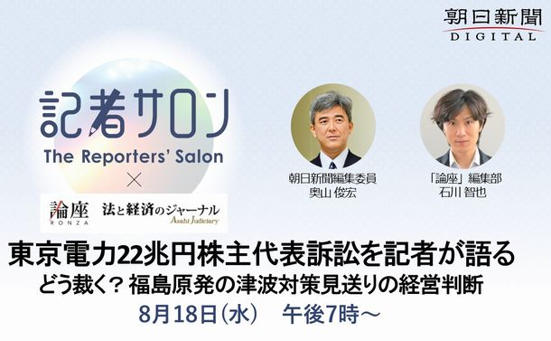 参加者募集 記者サロン 東京電力22兆円株主代表訴訟