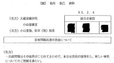《特ダネ》 大蔵省幹部が「シナリオ通すための方便」依頼、興銀内部文書に記載 住専処理で国民負担の原因に