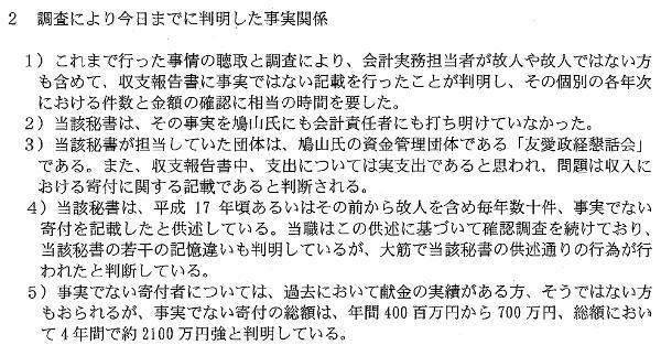 逆流(3) 「民主党代表ではなく個人として」……鳩山氏がついに記者会見