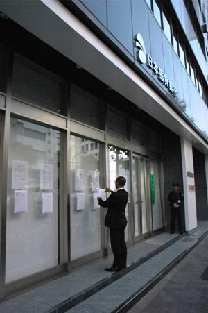 日本振興銀行破綻 銀行の債務をすべて保護する時代の終焉