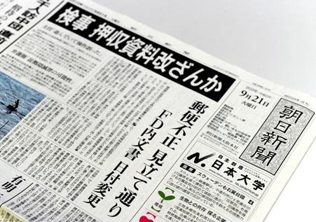大阪地検特捜部不祥事の特ダネに新聞協会賞
