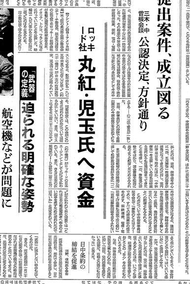 1-2) 米上院の暴露が朝刊に突っ込まれる
