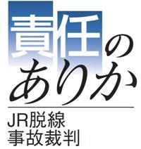 安全と経営のはざまで、JR西・山崎前社長 初公判を前に