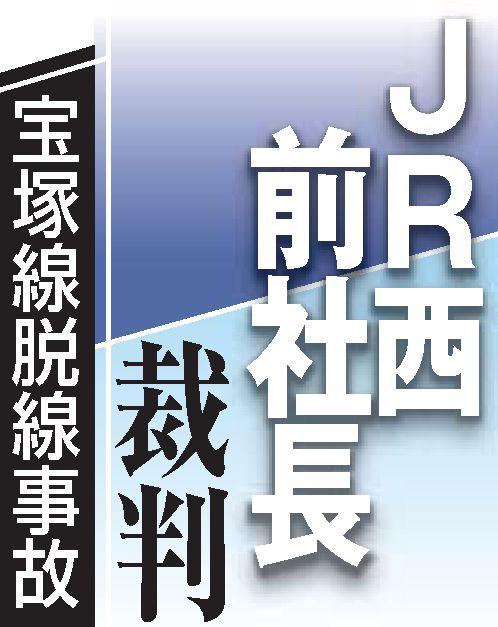 JR脱線初公判 検察官、弁護人がそれぞれ冒頭陳述 《起訴状、認否、冒陳の詳録》