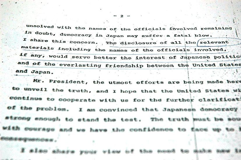 1-11) 表では「一切の資料の提供を」と米政府に要請