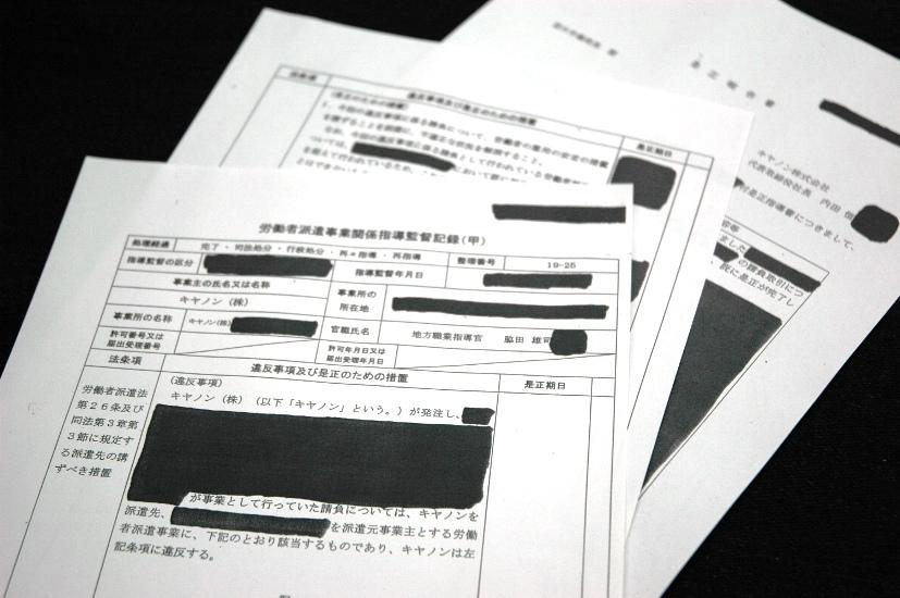 キヤノン偽装請負指導文書、厚労省が不開示取り消し一部開示