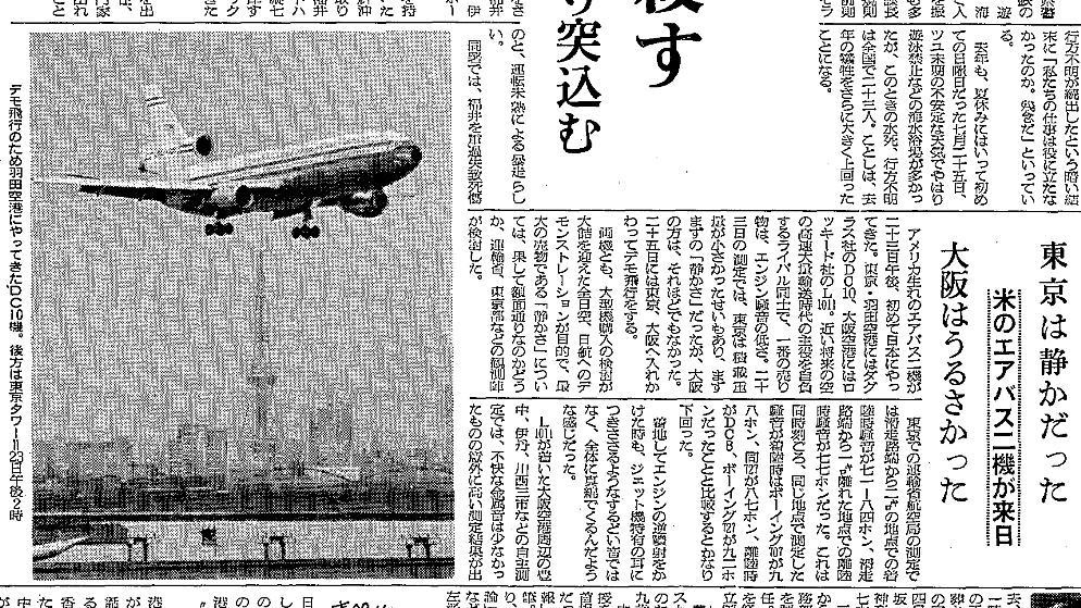 2-3) 「田中の圧力があれば航空機購入を表明できる」