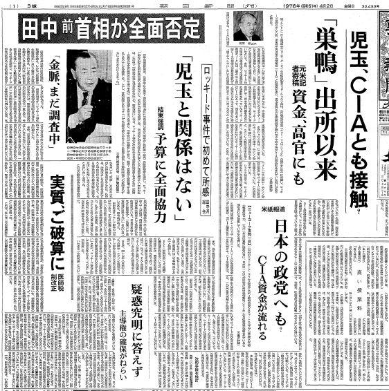 CIAから「日本の政党」への資金提供で日米が口裏合わせ