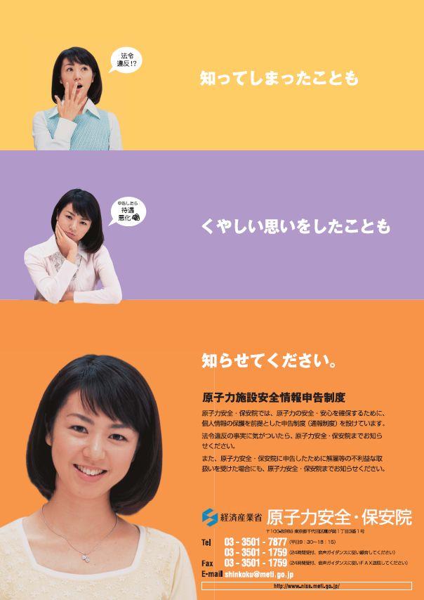 (9) 原発労働者の申告制度、日本は信頼に足る実績必要