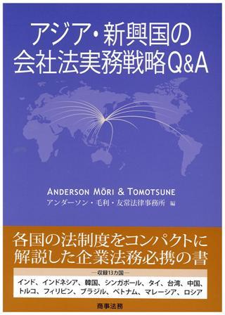 アジア・新興国の会社法実務戦略Q&A