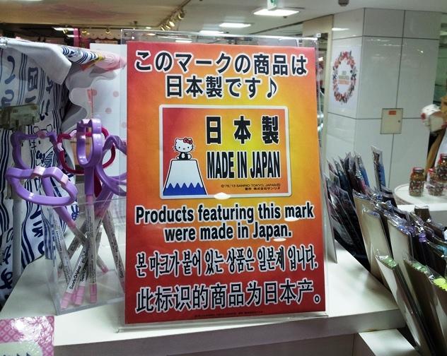 「日本製」表示の棚に中国製グッズ サンリオ銀座直営店