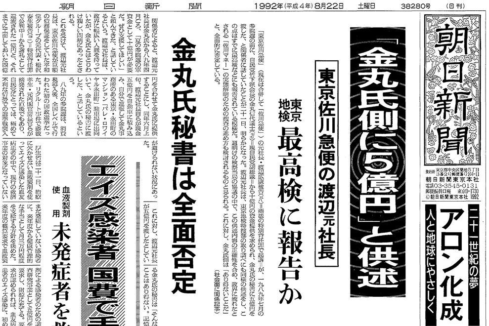 「勝ち目がない」と言う弁護士を説得「ドンに5億円」特ダネ出稿