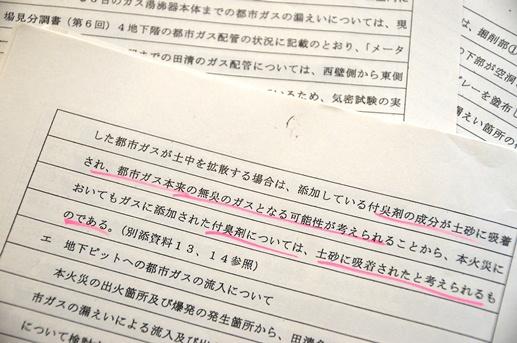 封印された「無臭のガス漏れ」死亡事故、阪神でも東日本でも