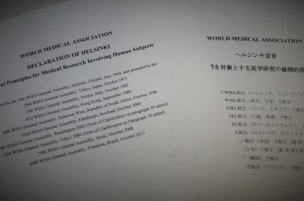 医師の治療を「非人道的な行為」と非難した名古屋地裁判決