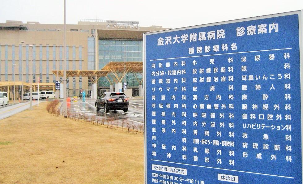 先進医療制度逸脱で金沢大病院が2億6千万円を健保に返還