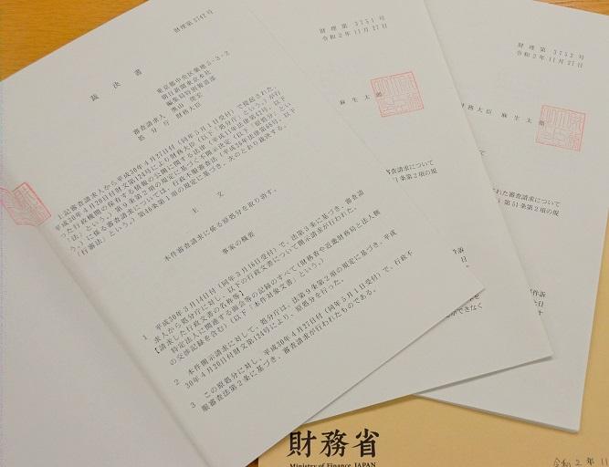 財務省、森友学園関連のメールなど不開示決定3件を取り消し裁決
