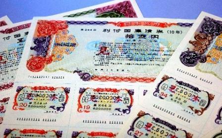 日本国債の実力|WEBRONZA - 朝...
