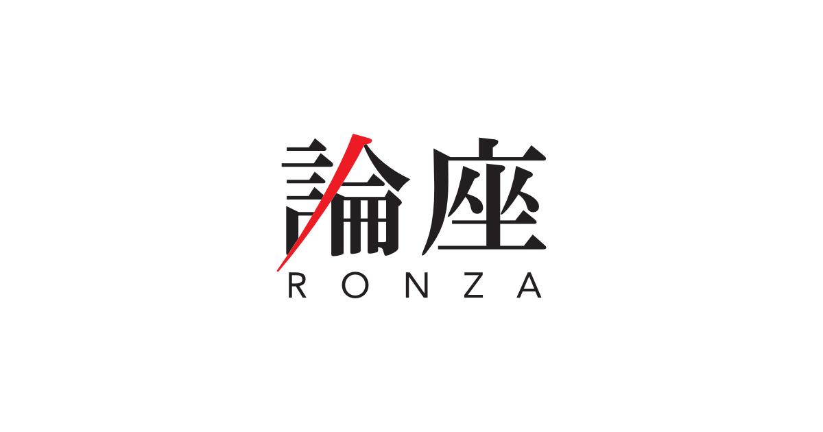 論座 - 朝日新聞社の言論サイト